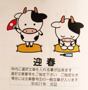 Are you from Kobe Cow-san?
